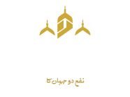 Ahsan-ul-Quran is comprised of a high powered reader device which demonstrates the required passages from the Holy Quran. It encompasses an exclusive technology which contains the ability to thoroughly scan and narrate any Surah or Ayah you wish to recite.